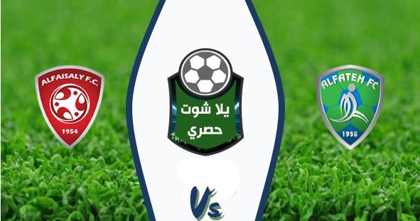 مشاهدة مباراة الفتح والفيصلي بث مباشر اليوم 15/02/2020 الدوري السعودي