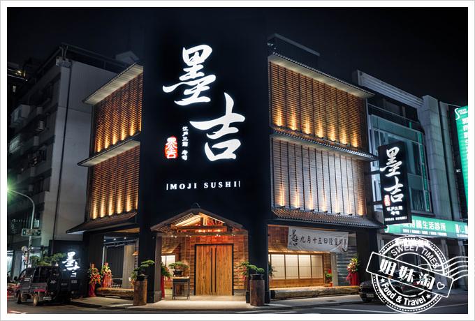 墨吉日本料理-千萬裝潢v.s百元平價料理 貴婦級的平價享受