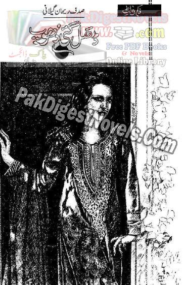 Dhal Gai Dhoop By Sadaf Rehan Pdf Download