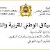 الميثاق الوطني للتربية والتكوين PDF
