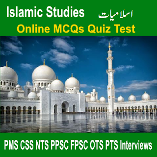 File:islamic general knowledge questions and answers in english.svg