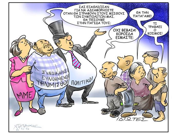 Η αυτοκτονική εκλογική συμπεριφορά των ανέργων και εργαζόμενων του ιδιωτικού τομέα