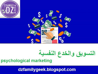 التسويق Marketing والخدع النفسية,psychological marketing,Psychology & Marketing ,Psychology and Marketing,