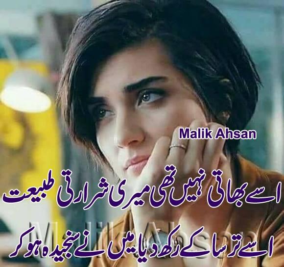 Usay bhati nahi thi meri shararti tabiyat