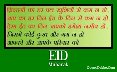 eid mubarak shayari photos hot