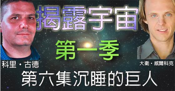 揭露宇宙 (Discover Cosmic Disclosure):第一季第六集—沉睡的巨人