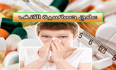 علاج حساسية الانف - اعراض حساسية الانف - اسباب حساسية الانف - انواع حساسية الانف