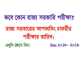 West Bengal Govt job Exam Date