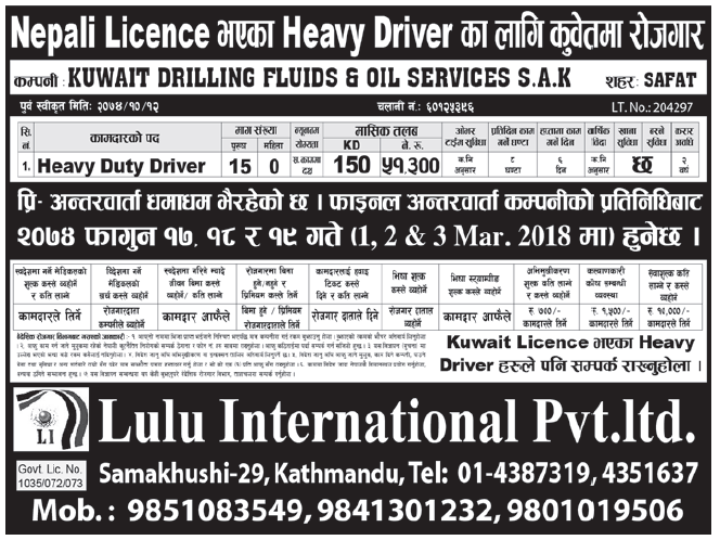 Jobs in Kuwait for Nepali, Salary Rs 51,300
