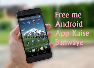 Free me android app kaise banwaye by all hindi way