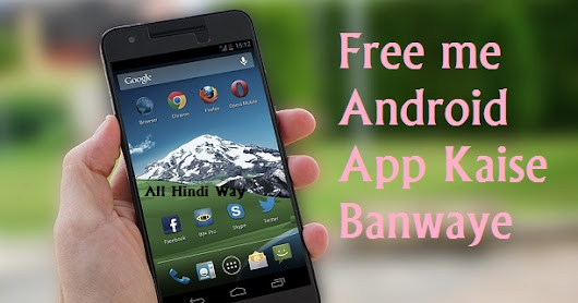 Free Me Professional Android App Kaise Banwaye | Aur Lakho Kamaye | - All Hindi Way - Learn Everythings in Hindi