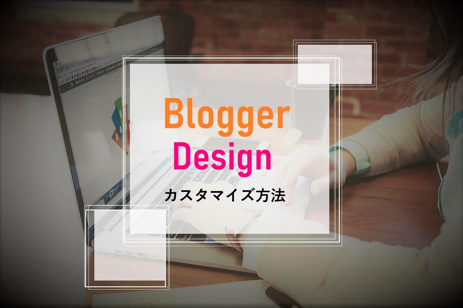 Blogger初心者のためのテンプレートカスタマイズ方法