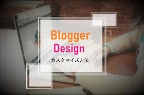 無料Bloggerテンプレートのデザインカスタマイズ方法