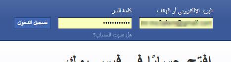 تسجيل الدخول للفيس بوك