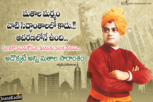 telugu vivekananda speeches, swami vivekananda hd wallpapers with quotes