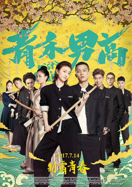 Fist & Faith Chinese Movie Poster