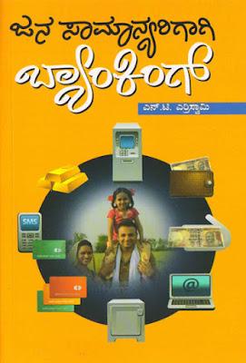 http://www.navakarnatakaonline.com/janasamanyarigagi-banking