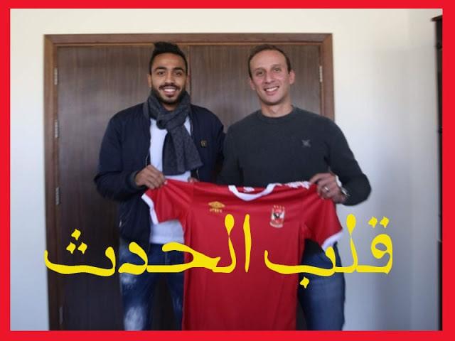 الاهلى يتعاقد مع محمود كهربا | تعرف على قميص كهربا