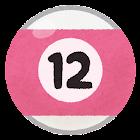 ビリヤードボールのイラスト(12)