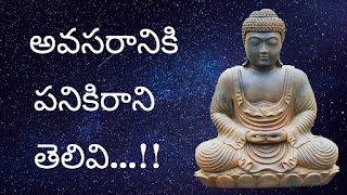 Best telugu motivational stories 2019