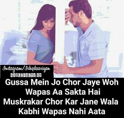 Gussa Mein Jo Chor Jaye Woh Wapas Aa Sata Hai Muskurakar Chor Kar Jane Wala Kabhi Wapas Nahi Aata
