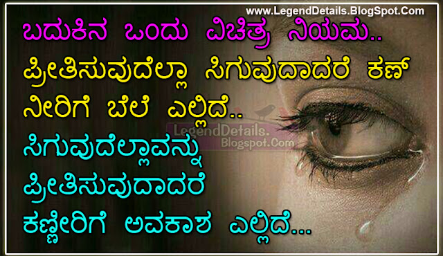 Kannada Quotes Google