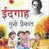 ईदगाह- मुंशी प्रेमचंद मुफ्त हिंदी पीडीऍफ़ पुस्तक | Idgah by Munshi Premchand Hindi Book Free Download