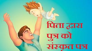 letter to son in sanskrit