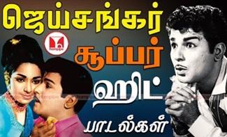 Jaishankar Hits Video Songs | Hornpipe Tamil Songs