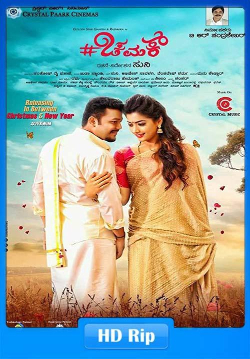 Geetha Chalo 2019 Telugu 720p HDRip ESubs x264 | 480p 300MB | 100MB HEVC Poster