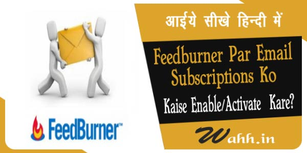 Feedburner-Par-Email-Subscriptions-ko-Kaise-Activate-Kare