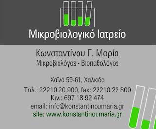 ΜΑΡΙΑ ΚΩΝΣΤΑΝΤΙΝΟΥ