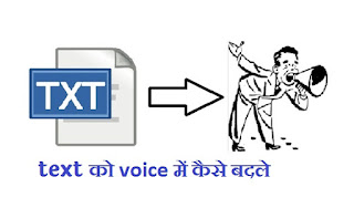 text ko voice banane wala apps