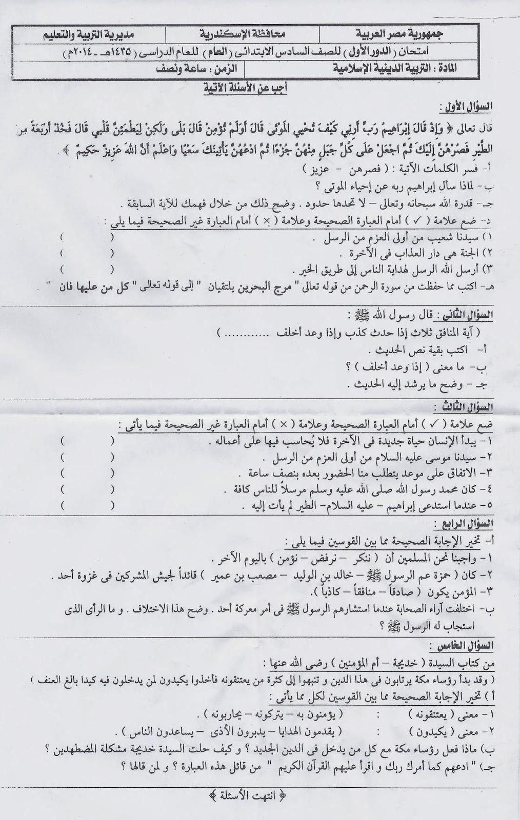 امتحان التربية الدينية للصف السادس الابتدائى الترم الثانى 2014 محافظة اسكندرية scan0005.jpg