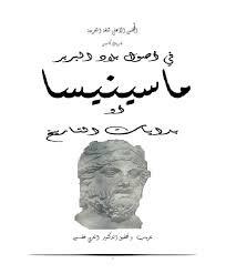 تحضير درس ماسينيسا في اللغة العربية للسنة الثالثة متوسط