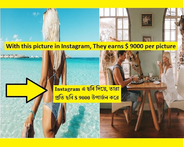 With this picture in Instagram, the pair earns $ 9000 per picture!