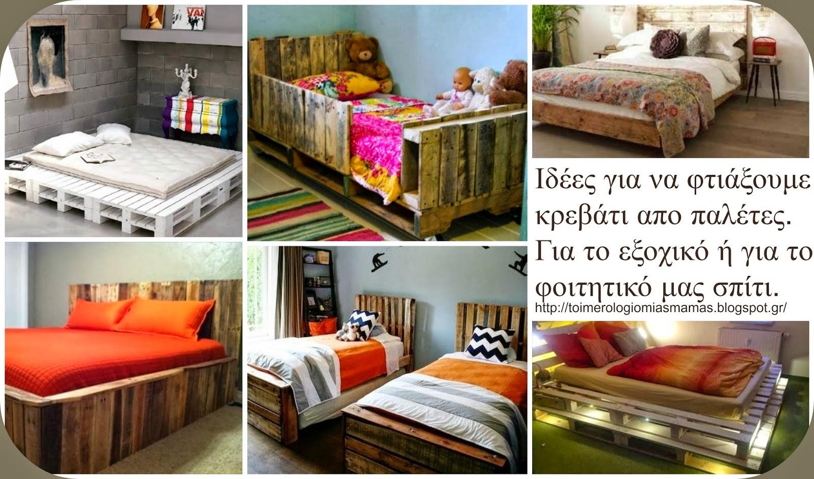 884ccc6c43d2 Ιδέες για να φτιάξουμε κρεβάτι απο παλέτες. Για το εξοχικό ή το φοιτητικό  μας σπίτι και όχι μόνο