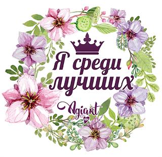 """Моя работа в ТОП-10 в задании """"Семь чудесных открыток - 6 этап"""":"""