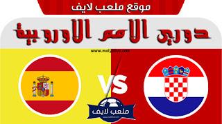 مشاهدة مباراة كرواتيا و أسبانيا بث مباشر اليوم 2018/11/15 في دوري الأمم الأوروبية