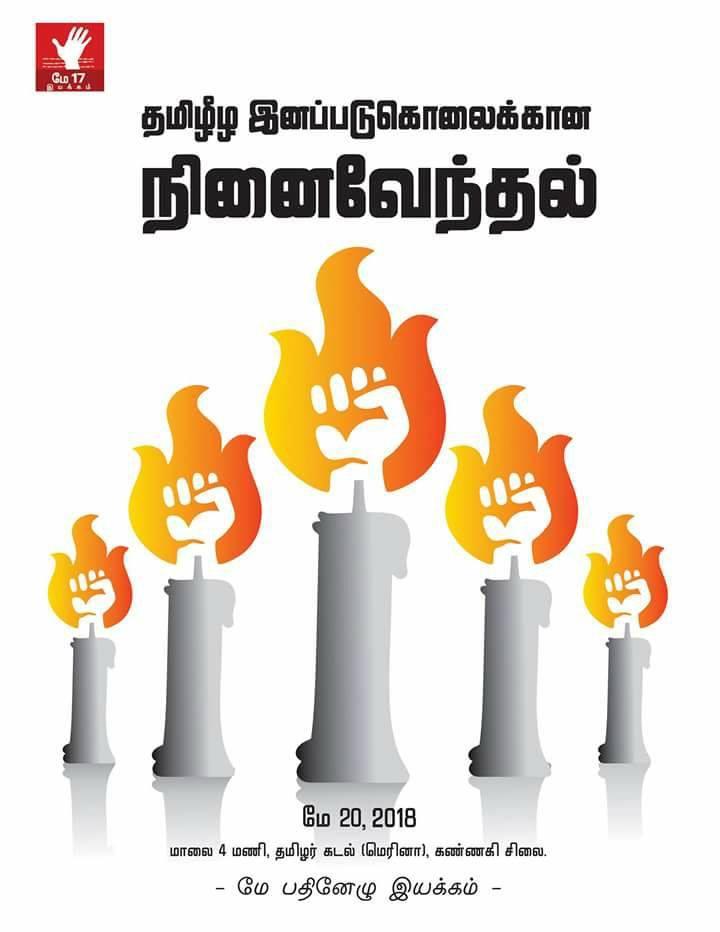 Tamil genocide memorial event invitation 2018