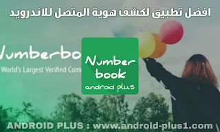 تحميل تطبيق NumberBook الاصلي اخر اصدار مجانا للاندرويد، تنزيل NumberBook الاصلي، تحميل Number Book الاصلي، تطبيق نمبربوك للاندرويد، برنامج نمبر بوك الاصلي للاندرويد، Number Book، نمبر بوك، نمبربوك الاصلي للاندرويد، تحميل NumberBook مجانا، تنزيل نمبر بوك الاصلي للاندرويد