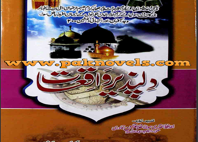 Dilpazir Waqiaat by Al Hafiz Molana Gulam Hasan Qadri