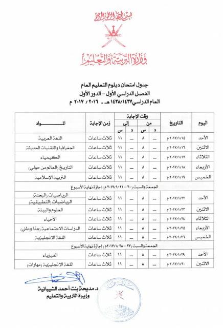 جدول امتحانات دبلوم التعليم العام الفصل الأول سلطنة عمان الدور الأول