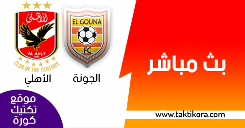مشاهدة مباراة الاهلي والجونة بث مباشر اليوم 24 02 2019