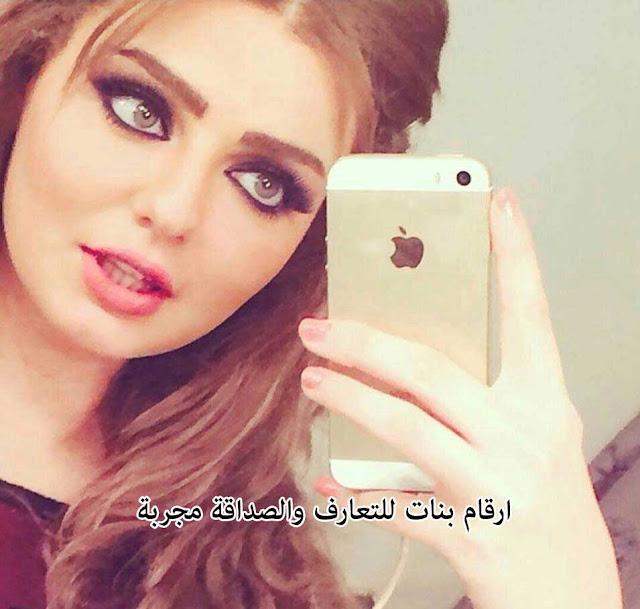 ارقام بنات مصر وتس اب للتعارف والصداقة مجربة Girls Number ارقام