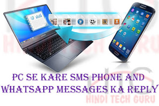 Pc Se Kare SMS Phone and WhatsApp Messages Ka Reply