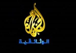 تردد قناة الجزيرة الوثائقية على %D8%AA%D8%B1%D8%AF%D