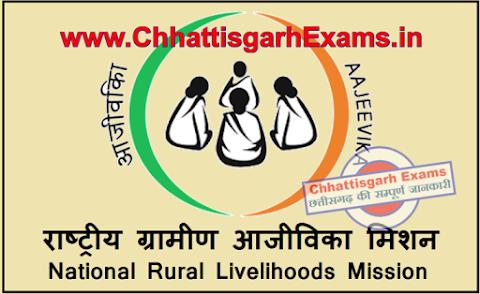 राष्ट्रीय ग्रामीण आजीविका मिशन के मिशन