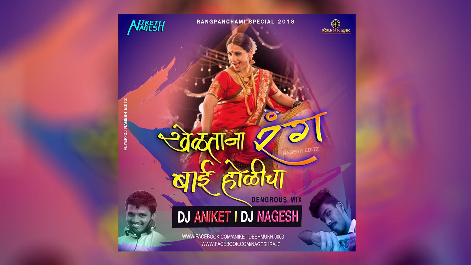 Kheltana Rang Bai (Dangerous Mix) DJ Aniket & Nagesh