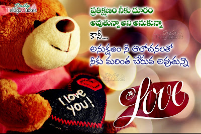 telugu-true-love-quotes-sms-messages-images-wallpapers